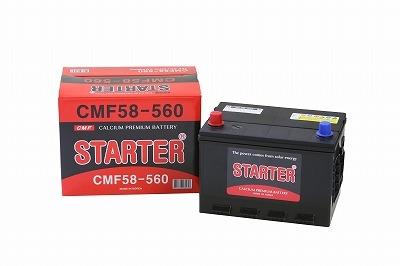 CMF58-560