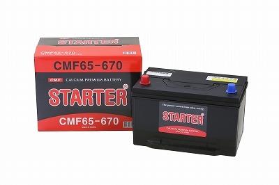 CMF65-670