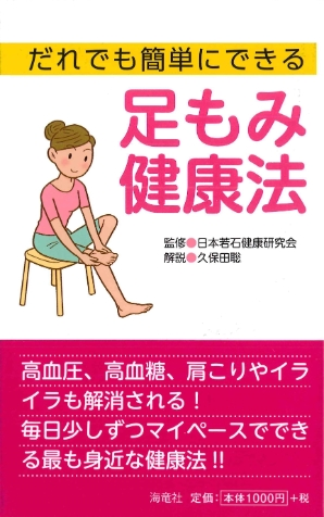 足もみ健康法(小)