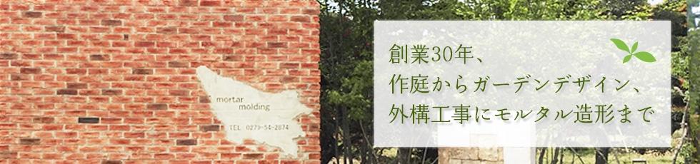 モルタル造形・エクステリアなどお庭づくりなら漆原造園土木で 群馬県