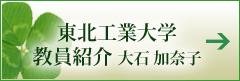 東北工業大学教員紹介 大石加奈子