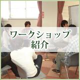ワークショップ紹介