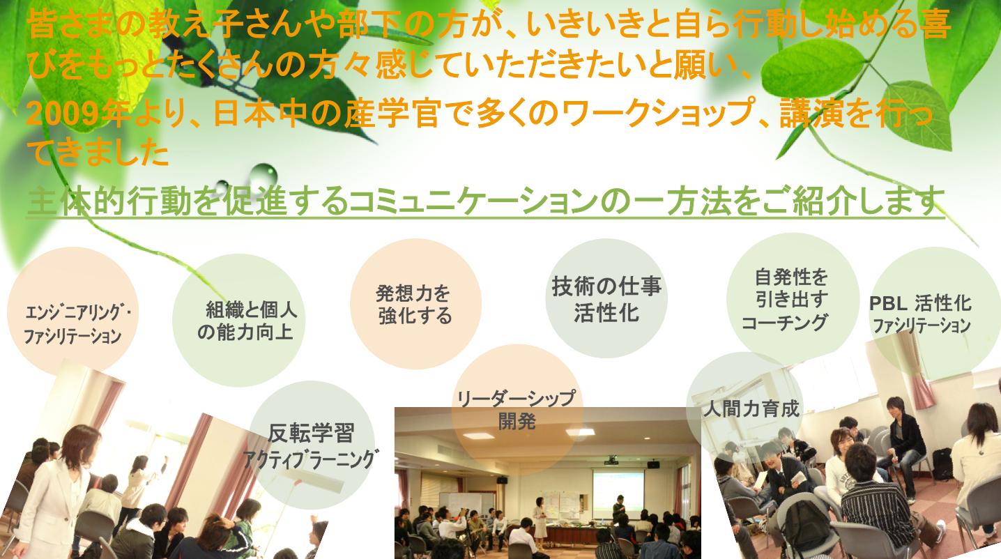 大石加奈子のコミュニケーションスキル教育
