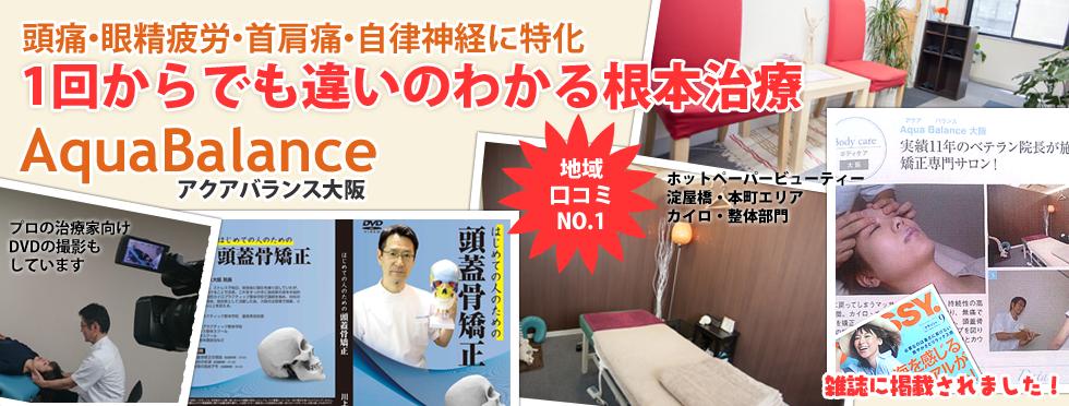 1回からでも違いのわかる根本治療 アクアバランス大阪