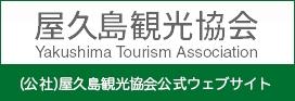 (公社)屋久島観光協会公式ウェブサイト