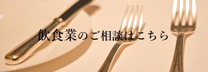 飲食業バナー改