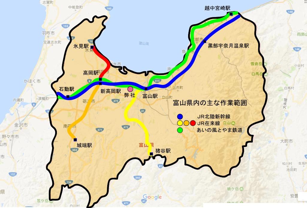 富山県内作業範囲
