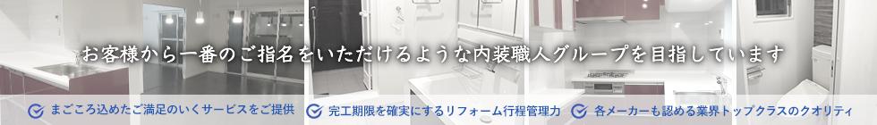 株式会社トータルインテリア・トップス