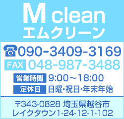 M cleanエムクリーン