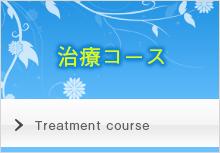 治療コース