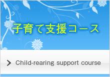 子育て支援コース