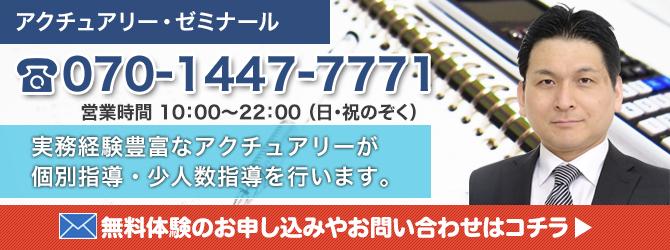 業界初!東京都江東区にあるアクチュアリー試験専門の家庭教師「アクチュアリー・ゼミナール」