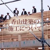 香山建築の施工について