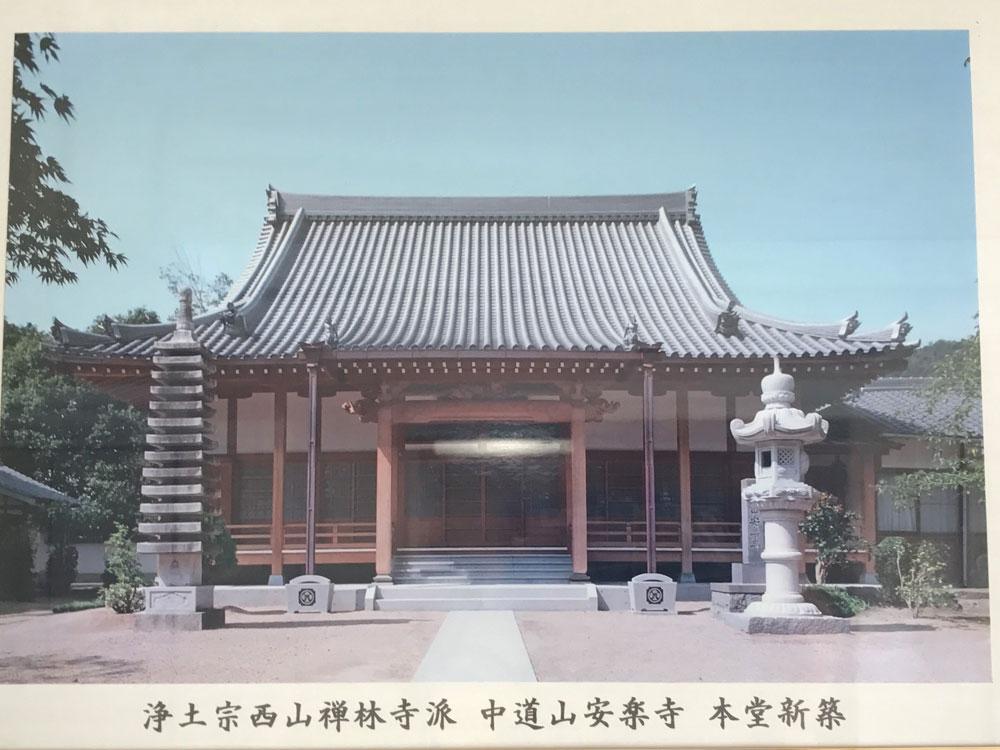 平成16年 安楽寺
