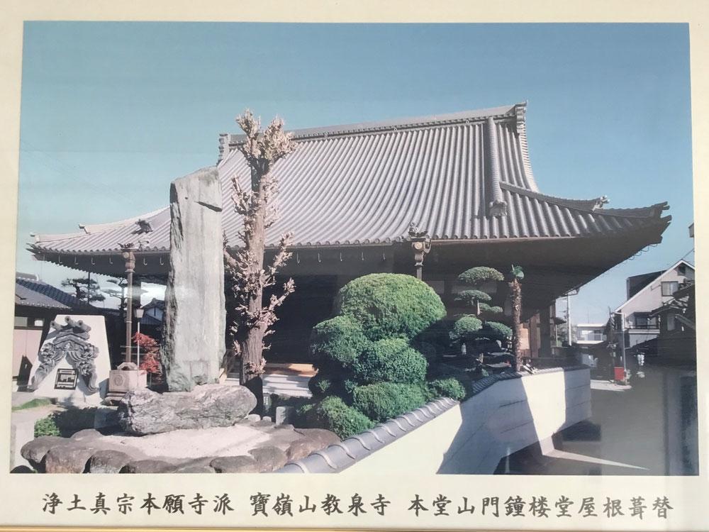 平成17年 教泉寺