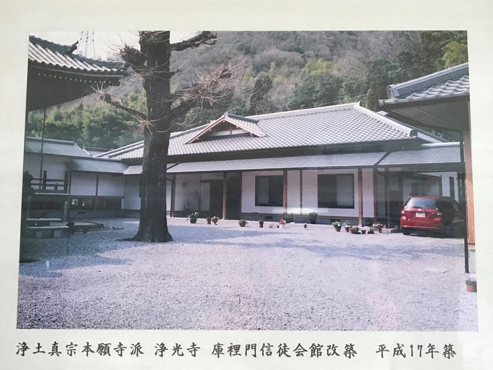 平成17年 浄光寺