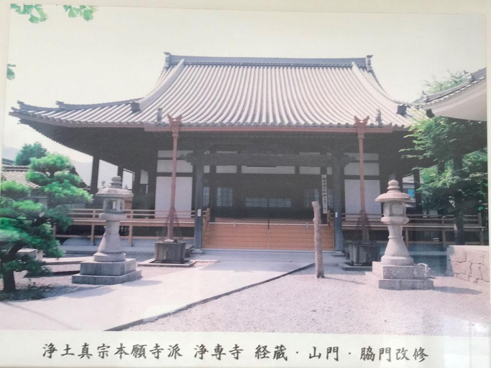 平成18年 浄専寺