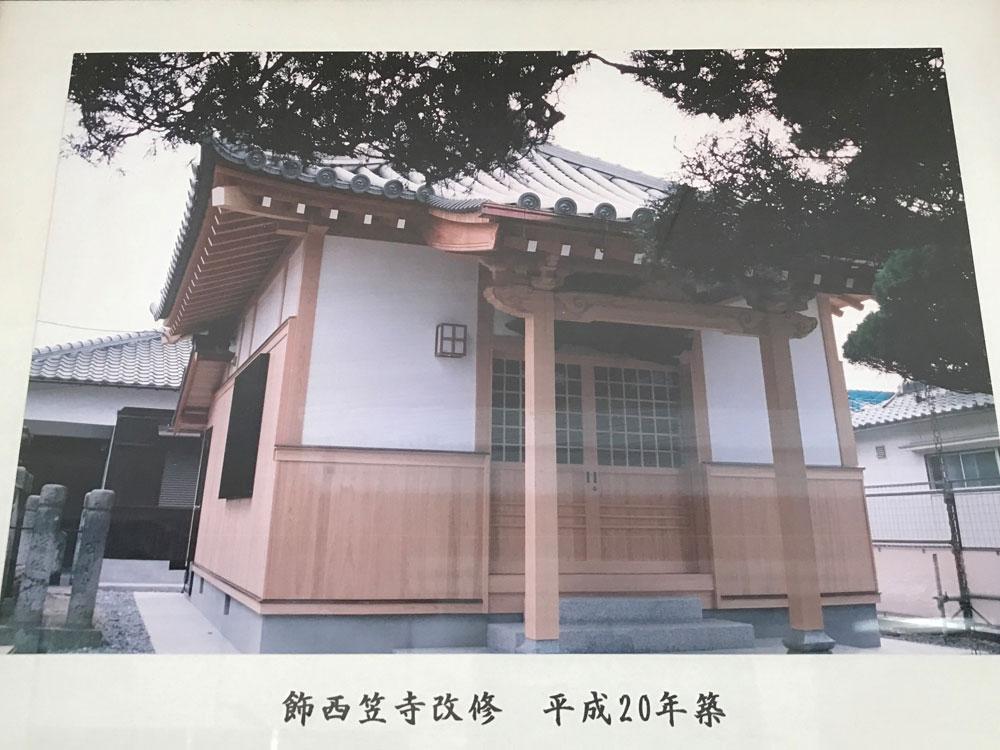 平成20年 飾西笠寺