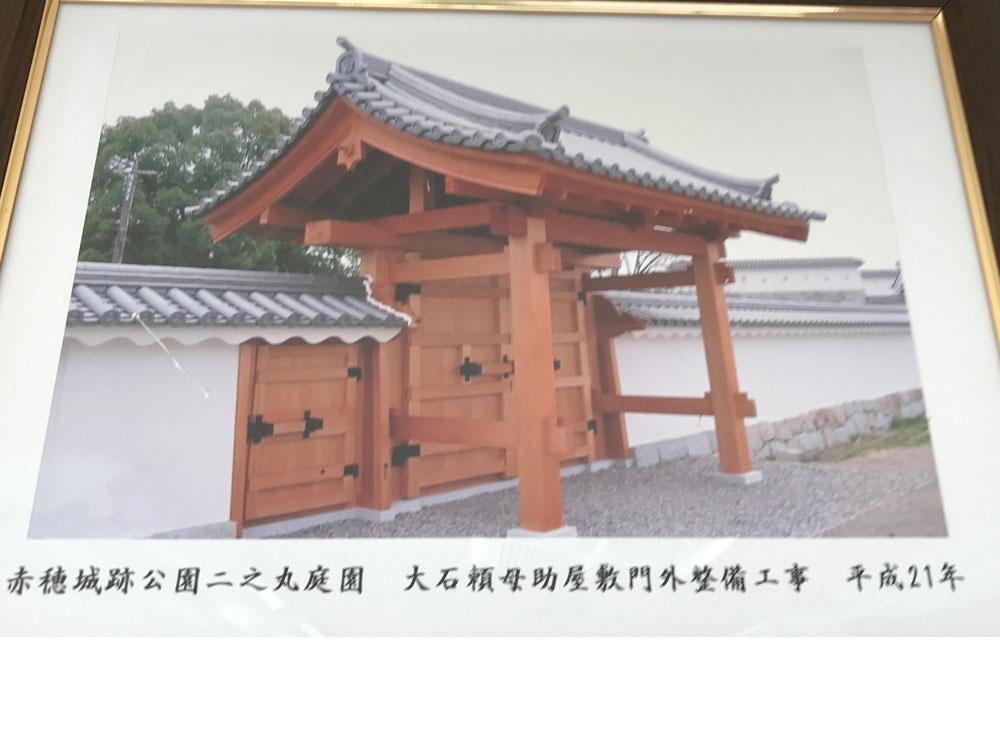 平成21年 赤穂城跡公園二之丸庭園