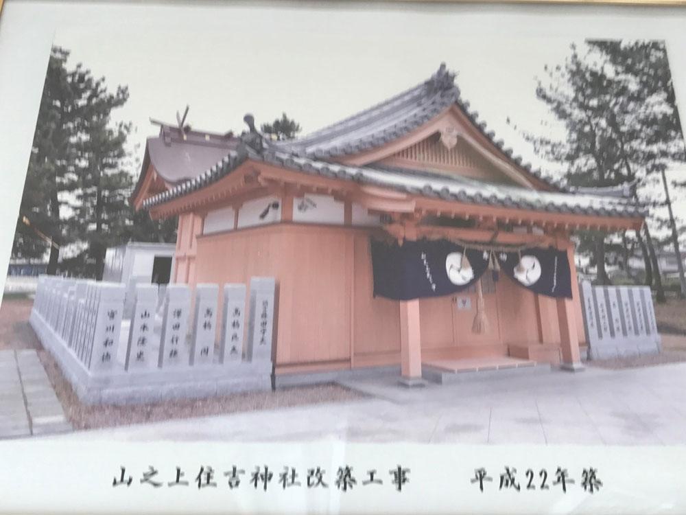 平成22年 山之上住吉神社