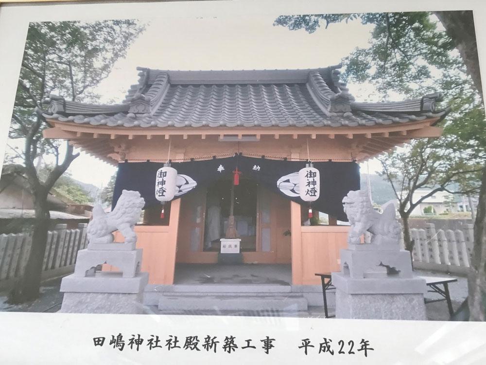 平成22年 田嶋神社