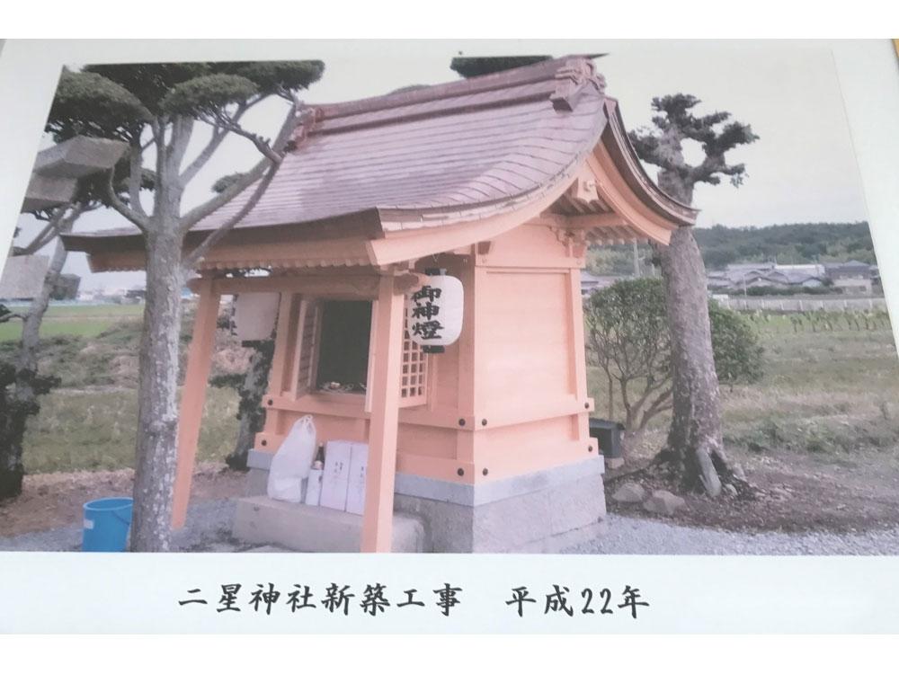 平成22年 二星神社