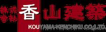 株式会社香山建築