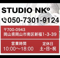 岡山エリアのあなたのお店を魅力的に伝え集客アップのお手伝いします|STUDIO NK°