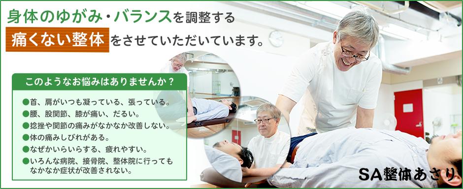 広島県の体のゆがみ・バランスを調整るする痛くない整体|SA整体あさり