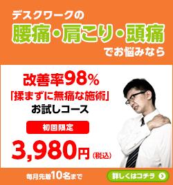 スクワークの腰痛・肩こり・頭痛改善専門の一会堂整骨院|田町、三田駅近く