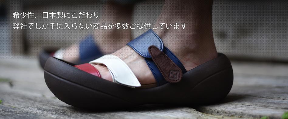 希少性、日本製にこだわり弊社でしか手に入らない商品を多数ご提供しています