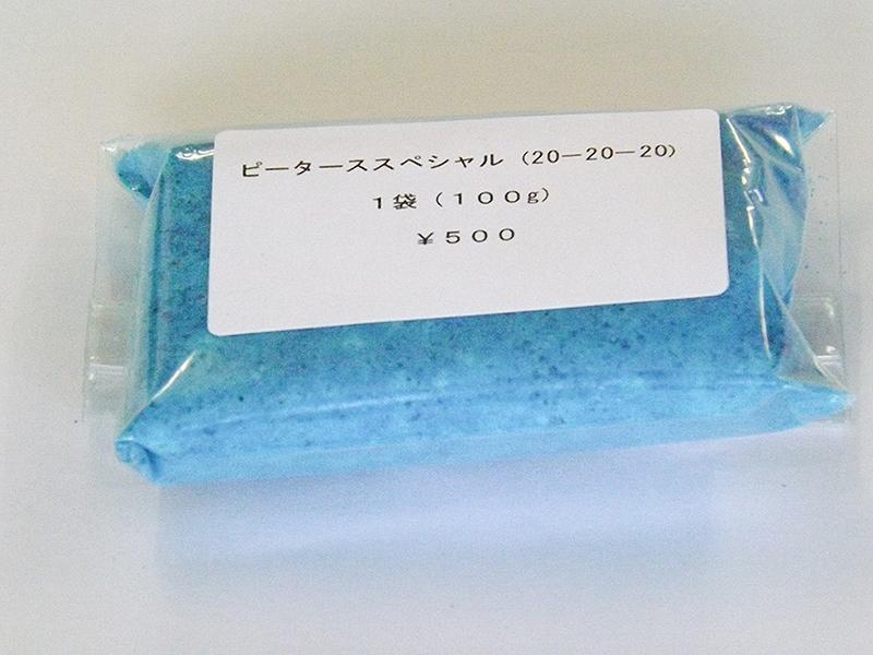 ピーターズスペシャル(20-20-20)1袋(100g)