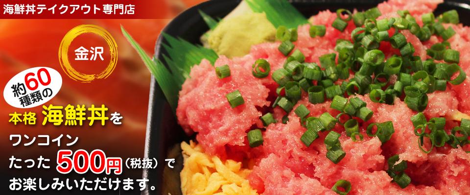 金沢丼丸 久安店