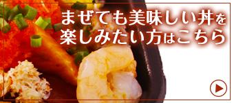 まぜても美味しい丼