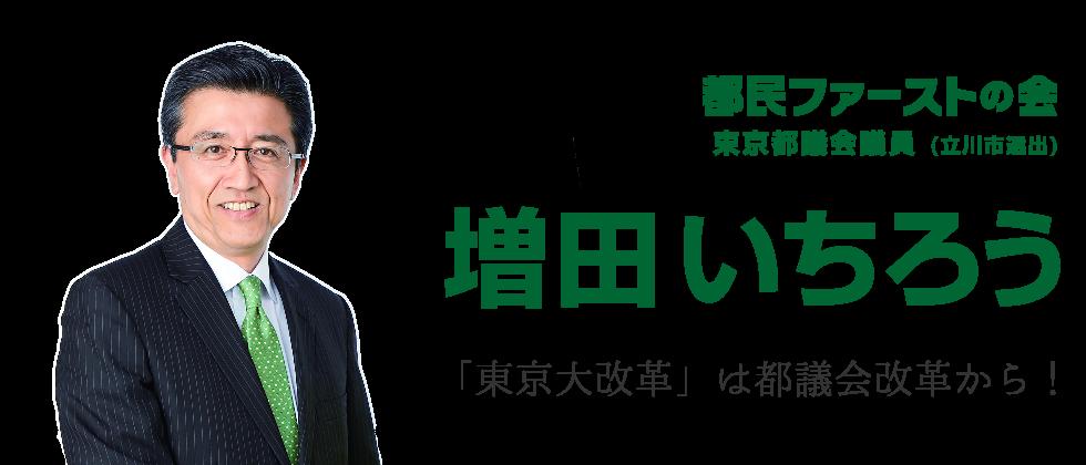 増田いちろう