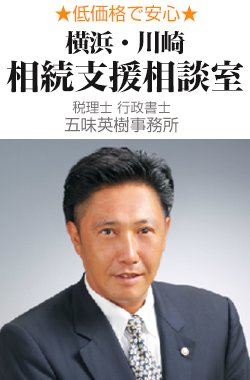 横浜・川崎相続支援相談室