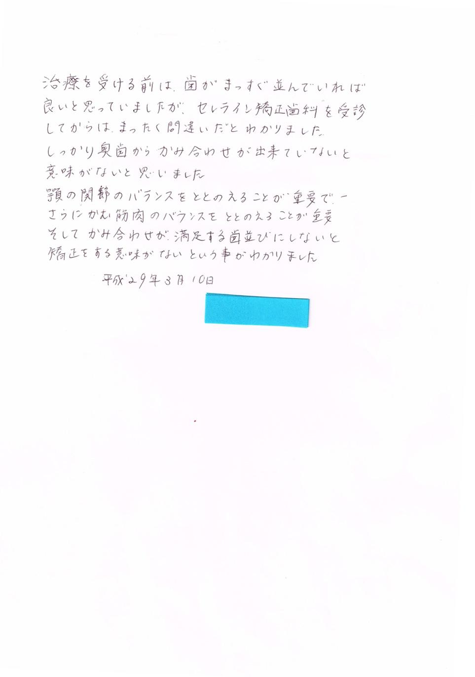 患者様の声(3)