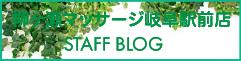 blogBanner柳ヶ瀬