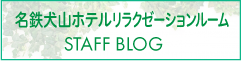 blogBanner犬山