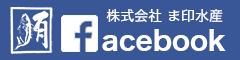 ま印水産FBバナー