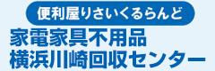 家電家具不用品横浜川崎回収センター