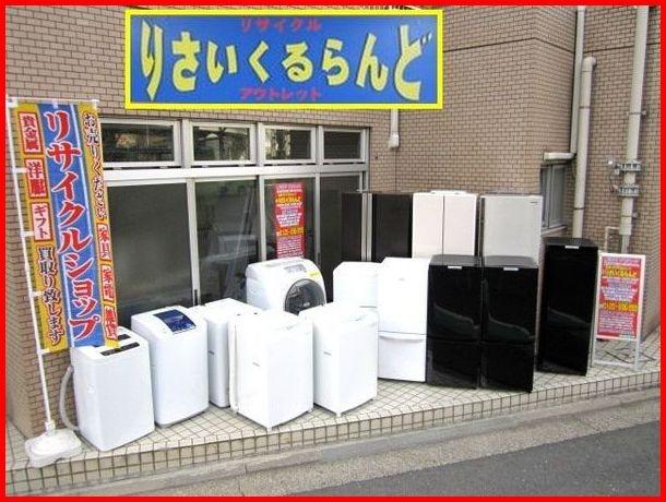 リサイクルショップ・不用品 横浜・川崎買取センターりさいくるらんど