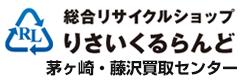 茅ヶ崎・藤沢買取りセンター