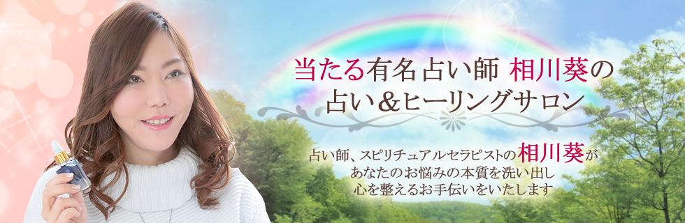 当たる有名占い師 相川葵の占い&ヒーリングサロン