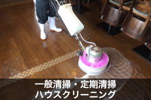 一般清掃、定期清掃、ハウスクリーニング