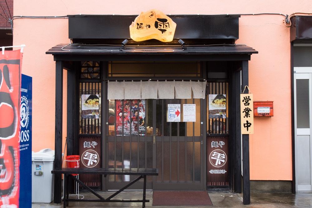 麺や雫 店舗