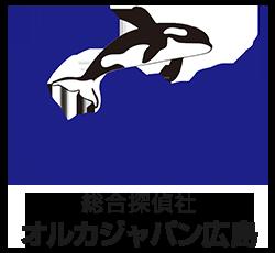 総合探偵社オルカジャパン広島
