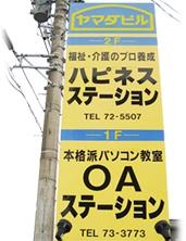 OAステーション