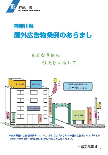 神奈川県屋外広告物条例のしおり