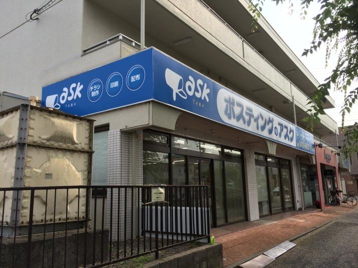 asuku-setsoku